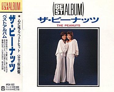 ザ・ピーナッツ・ベスト・アルバム APCA-1022 ザ・ピーナッツ・ベスト・アルバム 南京豆売