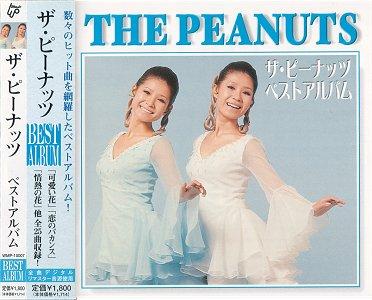 ザ・ピーナッツ・ベスト・アルバム WMP-10007 ザ・ピーナッツ・ベスト・アルバム 南京豆売